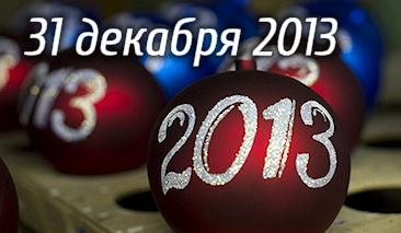 Гороскоп на 31 декабря 2014 года