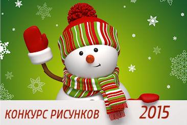 Конкурс новогодних рисунков 2015