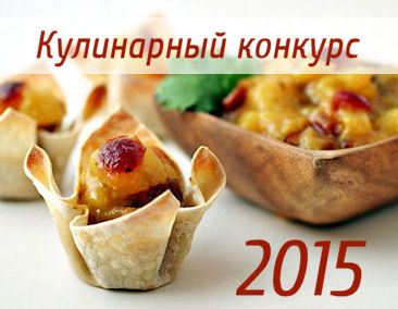 Кулинарный конкурс 2015
