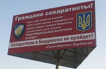 Жители Бердянска защищают город от сепаратистов